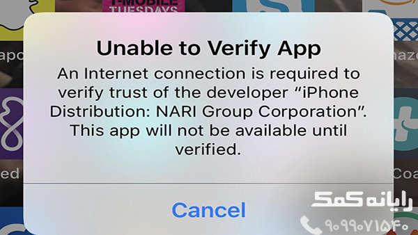 رفع ارور unable to verify app | رایانه کمک