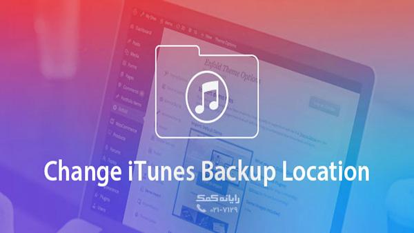 -رایانه کمک-change-itunes-backup-location