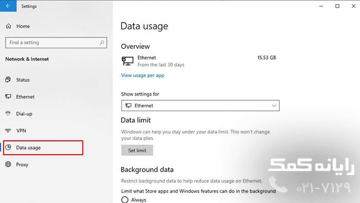 data usage- rayanekomak