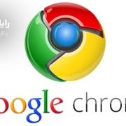 افزونه های مفید برای گوگل کروم | رایانه کمک