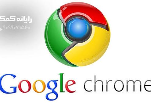 افزونه های مفید برای گوگل کروم   رایانه کمک