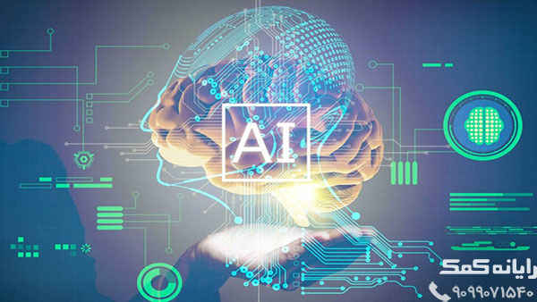 کاربردهای هوش مصنوعی
