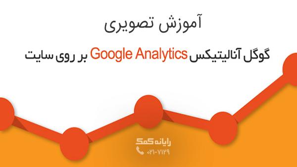 google-analytics-active-رایانه کمک