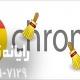 google chrome - رایانه کمک