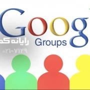 google groups - رایانه کمک