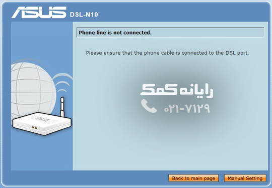 ASUS DSL-N10 CONFIG_3 - رایانه کمک