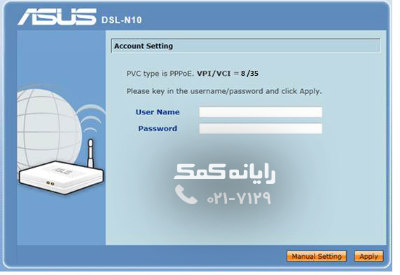 ASUS DSL-N10 CONFIG_5 - رایانه کمک