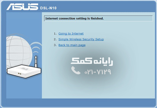 ASUS DSL-N10 CONFIG_6 - رایانه کمک