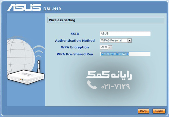 ASUS DSL-N10 CONFIG_7 - رایانه کمک