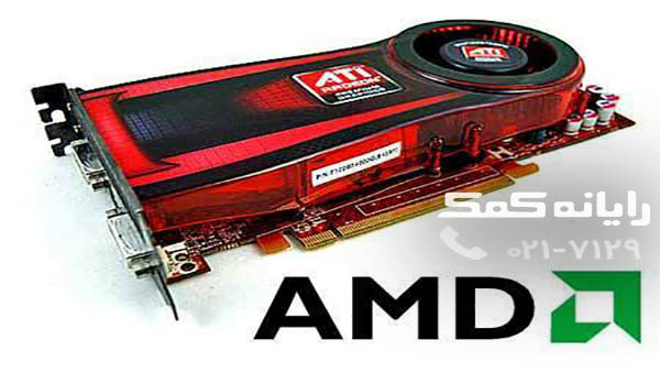 AMD graphic card driver - رایانه کمک