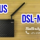 ASUS DSL-N10 CONFIGURATION - رایانه کمک