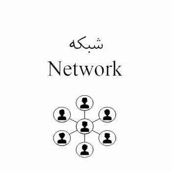 آموزش شبکه|رایانه کمک