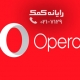 opera-logo - رایانه کمک