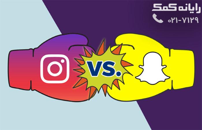 rayanehkomak_Instagram_vs_Snapchat