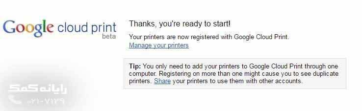 rayanekomak-Add-printer-cloud-print-2