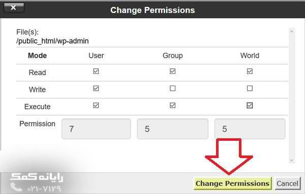 rayanekomak-change-permission-in-cpanel-06