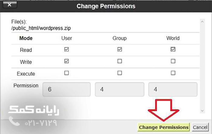 rayanekomak-change-permission-in-cpanel-09