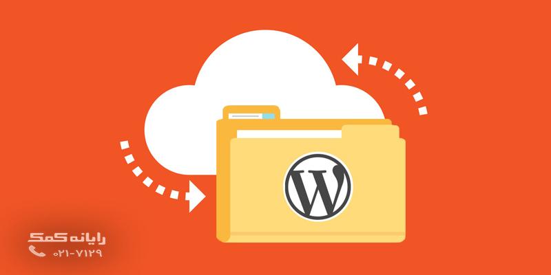rayanekomak-wordpress-backups1