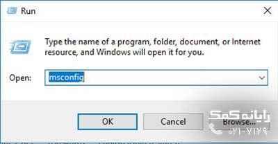 ورود به سیف مود با msconfig | رایانه کمک
