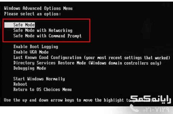 safe mode | رایانه کمک