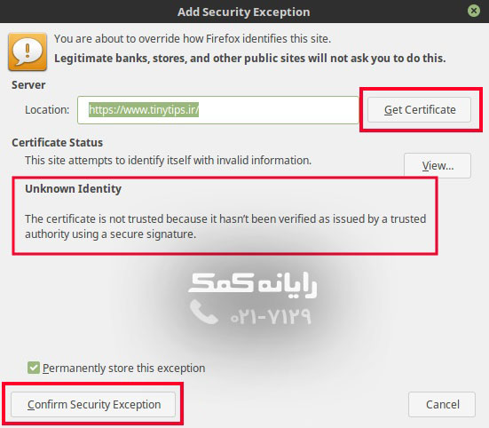 security exception in firefox - رایانه کمک