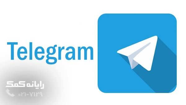 telegram - رایانه کمک