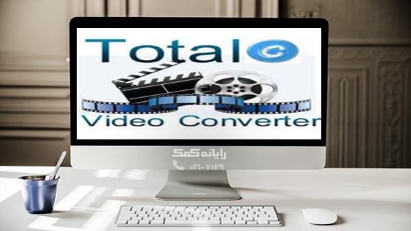 total video convertor-rayaneh komak