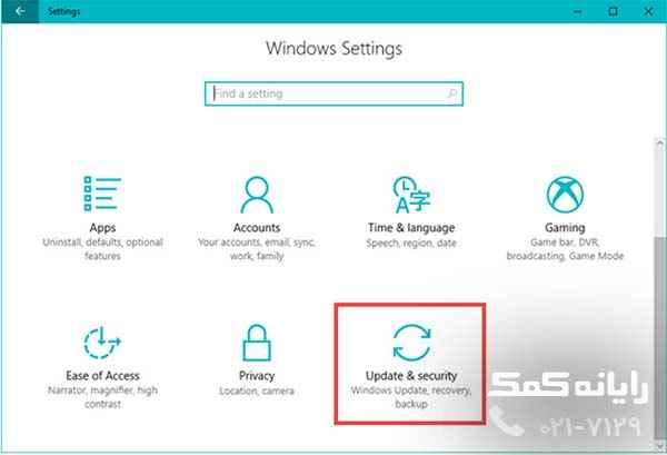 تنظیمات ویندوز | رایانه کمک