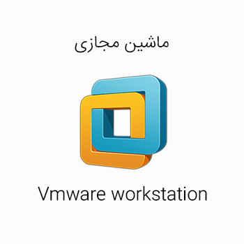 ساخت ماشین مجازی در vmware| رایانه کمک
