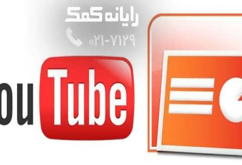 youtube-PowerPoint - رایانه کمک